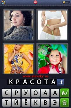 4 фотки 1 слово на русском ответы на андроид: уровень 1 2 | 369x245