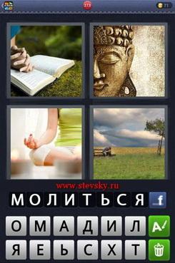 4fotki-1slovo-273