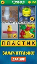 4foto1slovootveti-2-04
