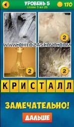 4foto1slovootveti-2-05