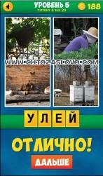 4foto1slovootveti-2-08 copy_copy