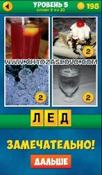 4foto1slovootveti-2-09