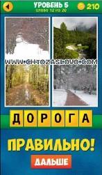 4foto1slovootveti-2-12