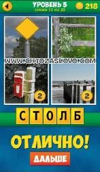 4foto1slovootveti-2-13 copy