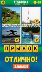 4foto1slovootveti-2-16