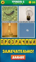 4foto1slovootveti-2-22 1
