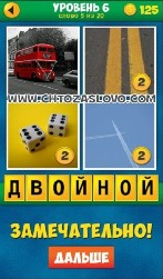 4foto1slovootveti-2-25 1