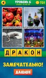 4foto1slovootveti-2-33 1
