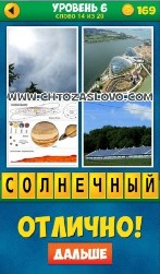 4foto1slovootveti-2-34 1_copy_copy_copy