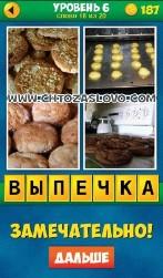 4foto1slovootveti-2-38 1_copy