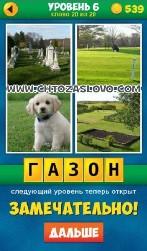 4foto1slovootveti-2-40 1