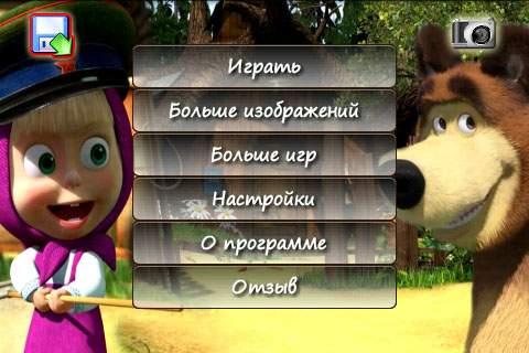 Скачать Игру Маша И Медведь На Андроид Бесплатно На Русском Языке - фото 9