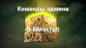 admin-minecraft