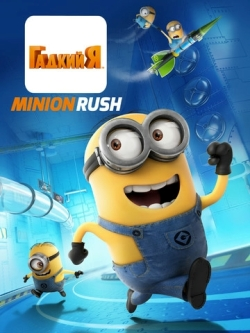 Играем в minion rush на компьютере » игра гадкий я minion rush.