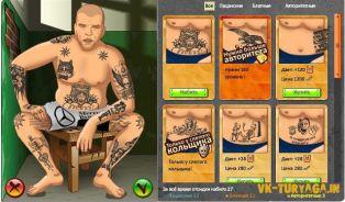 скачать бесплатно игру на компьютер тюряга