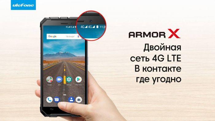 armor x smart 2