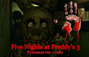 five-nights-at-freddys-3-noch-4-76587