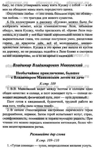 temu-literatura-7-klass-uchebnik-2-chast-otveti-na-voprosi
