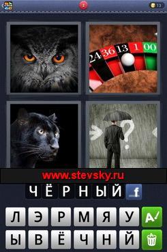 1 фото 1 слово ответы уровень 6