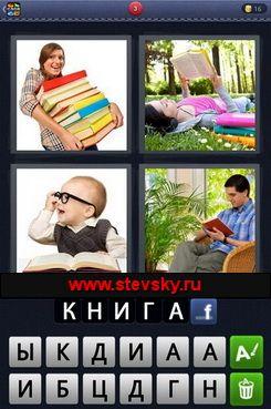 4 фото 1 слово 5 буквы ответы