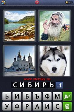 Ответы на игру пообщаемся в одноклассниках игра слов 6 букв