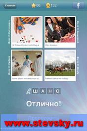 4 фото 1 слово ответы казино карты